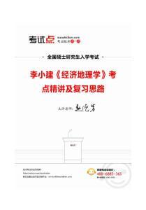 李小建《经济地理学》考研考点精讲及复习思路