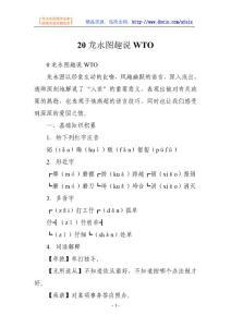 语文版初中语文教案-龙永图趣说WTO