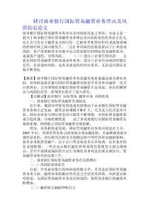 研讨商业银行国际贸易融资业务理由及风险防范论文.doc