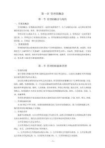 重庆事业单位管理基础知识