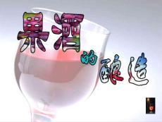 果酒酿造ysy