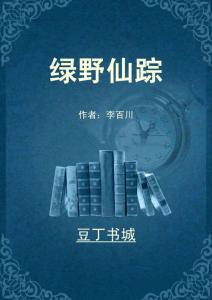 绿野仙踪(中国)