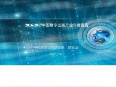 中国数字出版产业年度报告.ppt