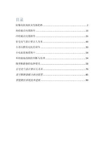 电子电气资料_电子电气文摘汇编1