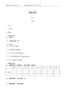 沼气发酵实验报告格式