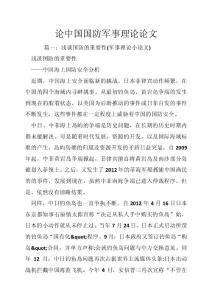 论中国国防军事理论论文