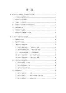 第一编世界新军事变革背景下的中国军队建设