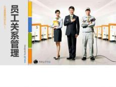 35-员工关系管理(布衣公子作品)2013.02.20版@teliss.ppt