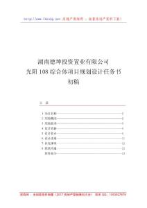 长沙德坤地产光阳108综合体..