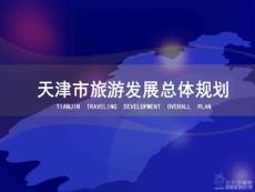 天津市旅游发展总体规规划..