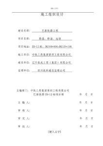 辽宁春城巴新铁路总体施工..