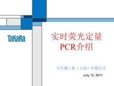 实时荧光定量PCR介绍