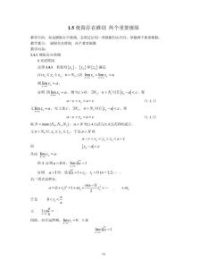 高等数学课件第一三五课
