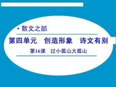 【创新设计】2014-2015学年高中语文课件:4.1 过小孤山大孤山(人教版选修《中国古代诗歌散文欣赏》)