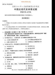 全国2016年4月自考03708中国近现代史纲要自学考试试题