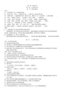 中国古代文学史一(吐血整理)复习应考资料(完整版)