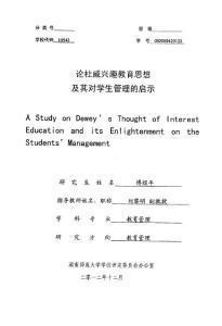 论杜威兴趣教育思想及其对学生管理的启示