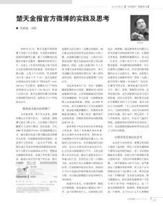 楚天金报官方微博的实践及思考