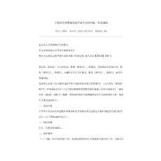 2014届毕业生申请就业补助的通知