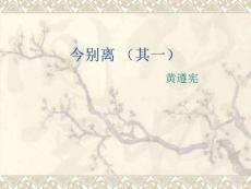 人教版选修《中国古代诗歌散文欣赏》课件第一单元- 今别离(共29....ppt