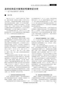 行政论文 官方微博