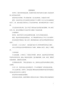 于永正口语交际教学设计.doc
