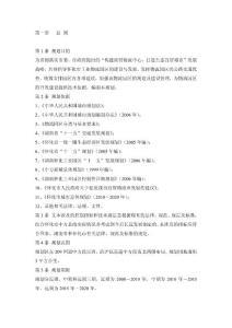 怀化市工业物流园规划(文本)