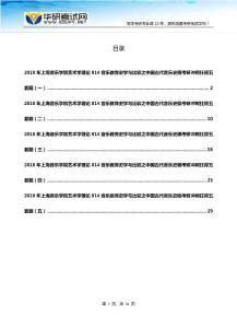 2018年上海音乐学院艺术学理论814音乐教育史学与比较之中国古代音乐史稿考研冲刺狂背五套题