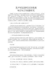 2bp[音乐]美声唱法演唱汉语歌曲咬字吐字问题研究