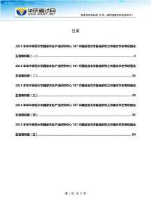 2018年华中师范大学国家文化产业研究中心747中国语言文学基础研究之中国文学史考研强化五套模拟题