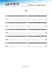 2018年内蒙古农业大学计算机与信息工程学院816计算机综合之数据库系统概论考研核心题库