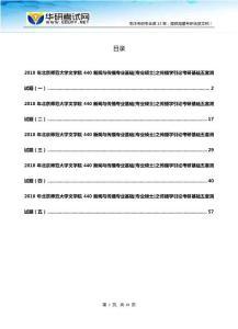 2018年北京师范大学文学院440新闻与传播专业基础[专业硕士]之传播学引论考研基础五套测试题