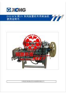 重汽D10国四发动机技术资料