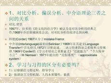 对外汉语概论教学资料-对外汉语教学概论-第九讲