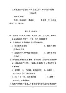 2018届江西省重点中学盟校高三第一次十校联考生物试题及答案