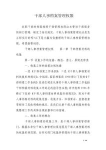 干部人事档案管理权限