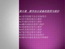 通识课_现代办公自动化实务6(办公设备)