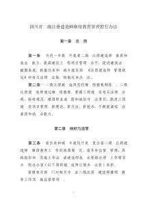 四川省二级注册建造师继续教育管理暂行办法