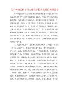 关于传统民俗节日文化保护传承发展的调研思考