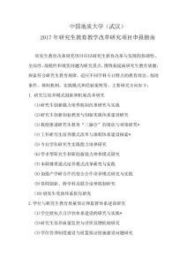 2017年研究教育教学改革研究项目申报指引-中国地质大学研究生院