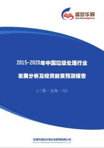 2015-2020年中国垃圾处理行业发展分析及投资前景预测报告