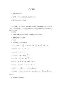 人教版七年级上册数学教案..