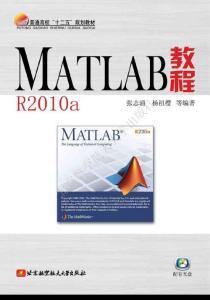 MATLAB教程R2010a