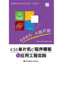 C51单片机C程序模板与应用工程实践