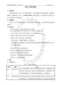 10医疗器械厂房验证报告范本
