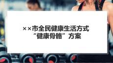 健康中国2030专项行动宣传..