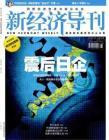 [整刊]《新经济导刊》2011年5期