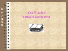 《软件工程》第一章
