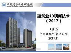 解读建筑业10项新技术(2017版)