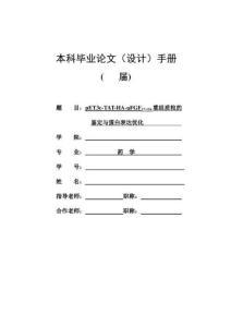 药学专业毕业论文+任务书+开题报告+文献综述+外文翻译31.pdf